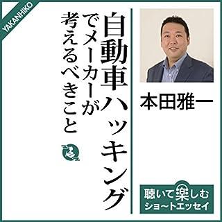 自動車ハッキングでメーカーが考えるべきこと                   著者:                                                                                                                                 本田 雅一                               ナレーター:                                                                                                                                 後藤 敦                      再生時間: 14 分     レビューはまだありません。     総合評価 0.0