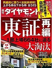 週刊ダイヤモンド 2021年 9/18号 [雑誌] (東証再編 1部上場664社に迫る大淘汰)