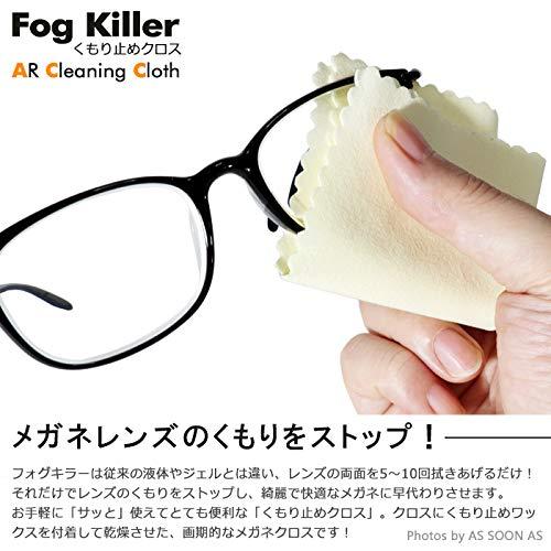 アサヒオプティカル『FogKiller』