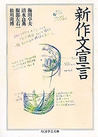 新作文宣言 (ちくま学芸文庫)