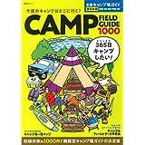 全国キャンプ場ガイド 東日本編 (昭文社ムック)