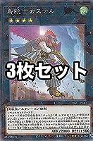 【3枚セット】遊戯王 DBGC-JP040 鳥銃士カステル (日本語版 ノーマルパラレル) グランド・クリエイターズ