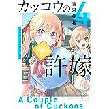 カッコウの許嫁(4) (週刊少年マガジンコミックス)