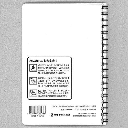 オキナプロジェクト耐水ノートB6PWB6