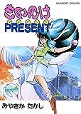 もののけPRESENT 1 (ラポートコミックス)