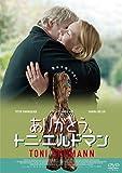 ありがとう、トニ・エルドマン[DVD]
