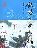CUHK Series:A compilation of Yinshan Zhenyao(Chinese Edition)