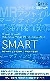 SMART 数学的分析と比率変換による戦略的思考術: MRよ、激変する不確実性時代に戦略思考で立ち向かえ 実践、ランチェスター戦略 MRは戦略を持て