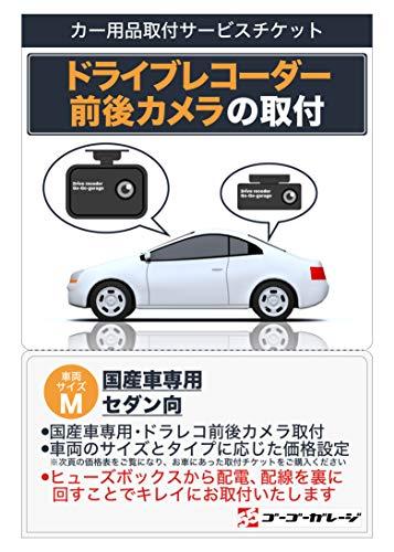 【前後カメラ】国産車専用ドライブレコーダー取付ー車両サイズM(セダン向)ー工場持込専用