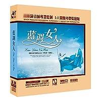 抒情蓝调音乐 发烧试音碟母带1:1母盘直刻无损高音质CD碟片