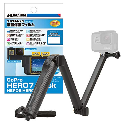 【Amazon限定ブランド】 HAKUBA アクションカメラ用 3Way 自撮り棒+GoPro HERO7用 耐衝撃×撥水タイプ保護フィルム(モニター&レンズ)用セット