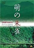 萌の朱雀[DVD]