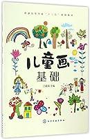 儿童画基础(吕媛媛)