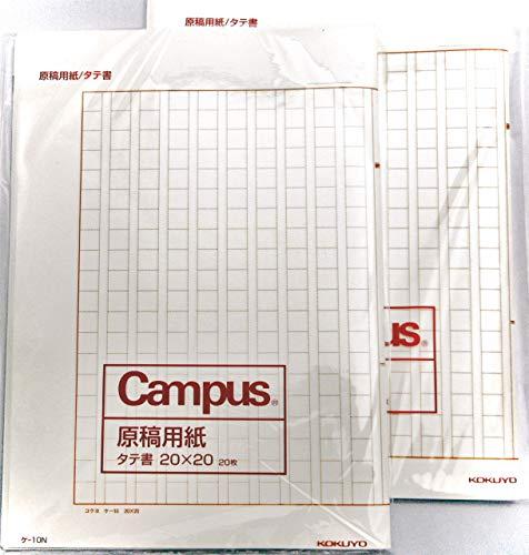 コクヨ Campus 原稿用紙 タテ書 字詰20x20 B4 20枚 ケ-10N 罫線茶 × 2冊セット