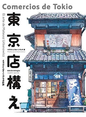 Comercios de Tokio (LIBROS DE ILUSTRACIONES)