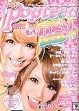 Popteen ( ポップティーン ) 2009年 10月号 [雑誌]