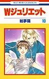 Wジュリエット 10 (花とゆめコミックス)