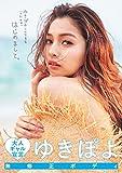 ゆきぽよ(木村有希) 3rd写真集「はじめまして。」