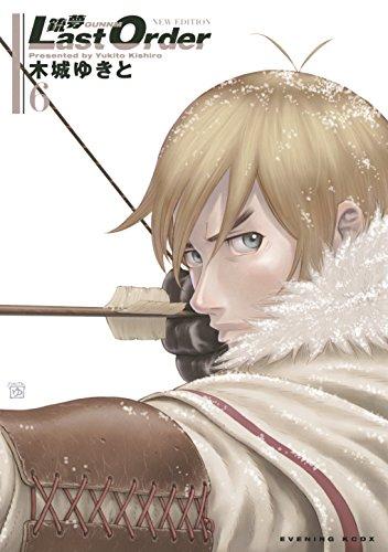 銃夢Last Order NEW EDITION(6) (イブニングコミックス)の詳細を見る