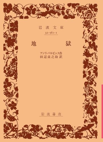 地獄 (岩波文庫 赤 561-1)