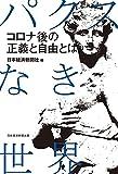 パクスなき世界 コロナ後の正義と自由とは (日本経済新聞出版)