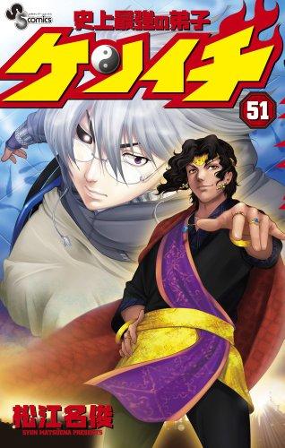 史上最強の弟子 ケンイチ (51) (少年サンデーコミックス)