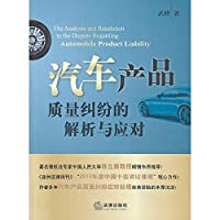 Automotive product quality dispute resolution and response(Chinese Edition)