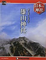 日本の神社 116号 (雄山神社) [分冊百科]