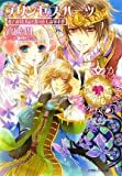 プリンセスハーツ~恋とお忍びは王族のたしなみの巻 (ルルル文庫)