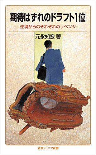 期待はずれのドラフト1位――逆境からのそれぞれのリベンジ (岩波ジュニア新書)