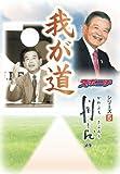 「我が道」川淵三郎 - スポーツニッポン新聞社