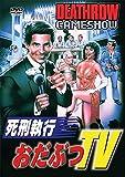 死刑執行おだぶつTV[DVD]