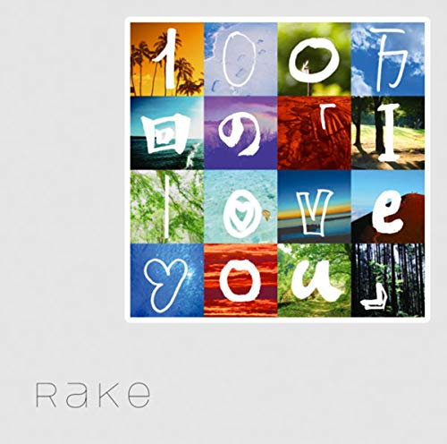 100万回の「I love you」 Rake