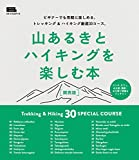 山あるきとハイキングを楽しむ本[関西版] (えるまがMOOK)