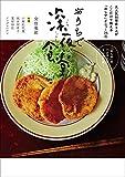 おうちで深夜食堂 ~大人気料理家4人がここだけで教える「めしや」メニュー75品~ (ビッグコミックススペシャル)