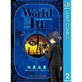 World 4u_ 2 (ジャンプコミックスDIGITAL)