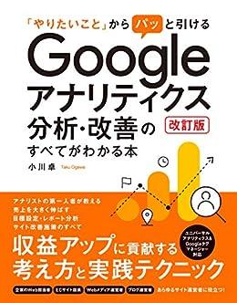 [小川 卓]の「やりたいこと」からパッと引ける Googleアナリティクス分析・改善のすべてがわかる本 改訂版