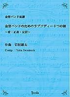 ティーダ出版 金管バンド譜 金管バンドのためのラプソディー3つの剣 ~愛・正義・友情~ (岩村雄太)