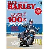 CLUB HARLEY (クラブハーレー)2019年11月号 Vol.232(ハーレー乗りが知っておくべき100のノウハウ)[雑誌]