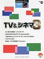 STAGEA・EL ポピュラー 7~6級 Vol.53 TV&シネマ3