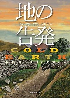 地の告発 (創元推理文庫)