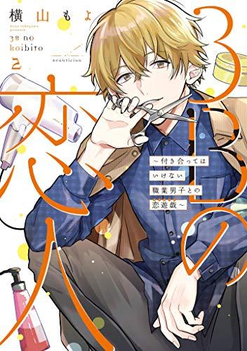 3Bの恋人〜付き合ってはいけない職業男子との恋遊戯〜 2 _0