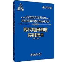输变电装备关键技术及应用丛书 现代电网调度控制技术