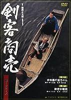 剣客商売 第1シリーズ《第3・4話収録》 [DVD]