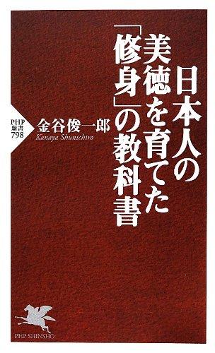 日本人の美徳を育てた「修身」の教科書 (PHP新書)の詳細を見る