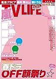 TV LIFE (テレビライフ) 4月26日号関西版 (TV LIFE(テレビライフ))