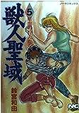獣人聖域 5 (ノーラコミックス)