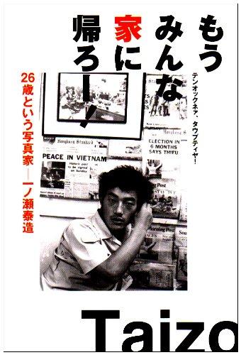 もうみんな家に帰ろー!―26歳という写真家・一ノ瀬泰造