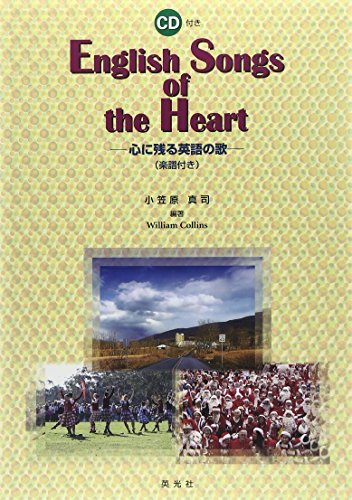 English Songs of the Heart―心に残る英語の歌の詳細を見る