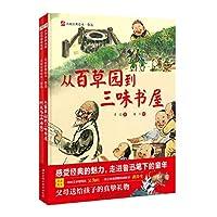鲁迅童年双绘本(阿长与《山海经》+从百草园到三味书屋)(全2册)